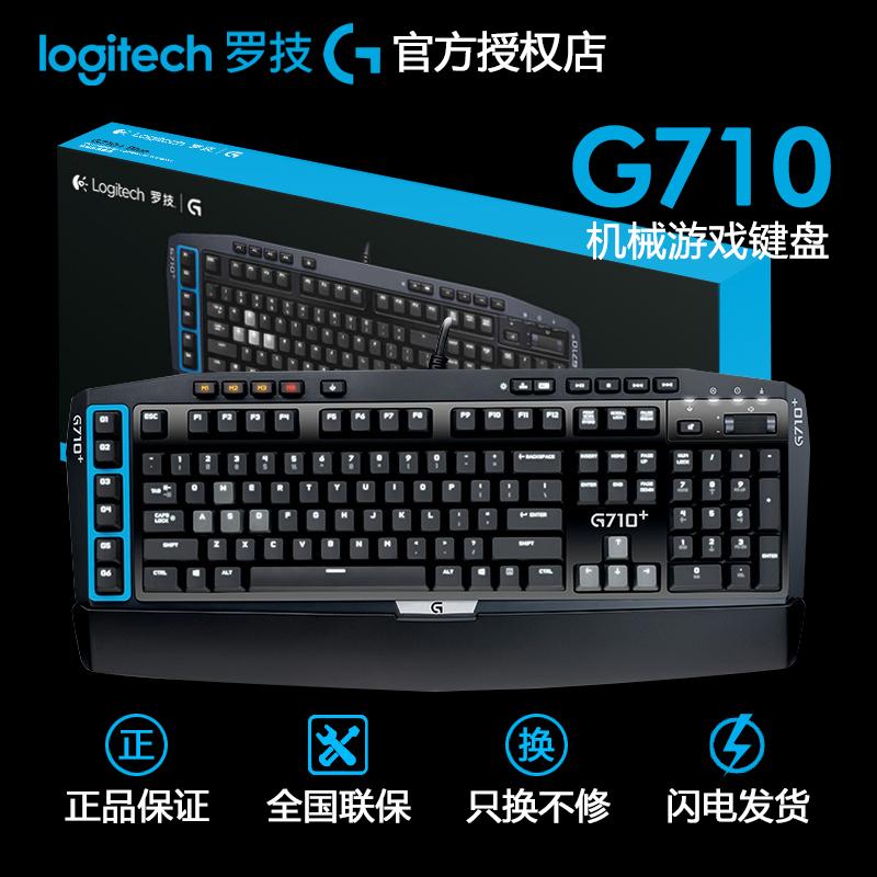 罗技G710+机械键盘Blue青轴茶轴有线游戏背光机械键盘USB电脑键盘