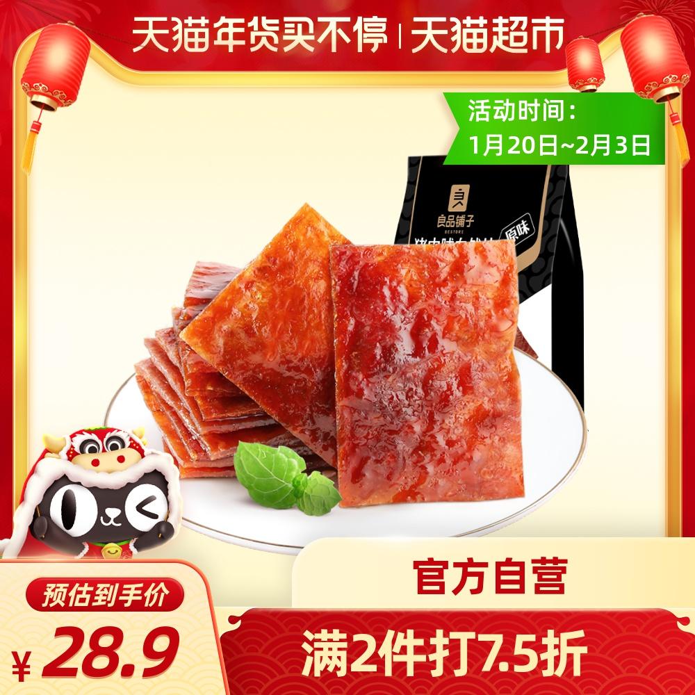 良品铺子猪肉脯100g靖江特产熟食肉类小吃肉干办公室零食休闲食品