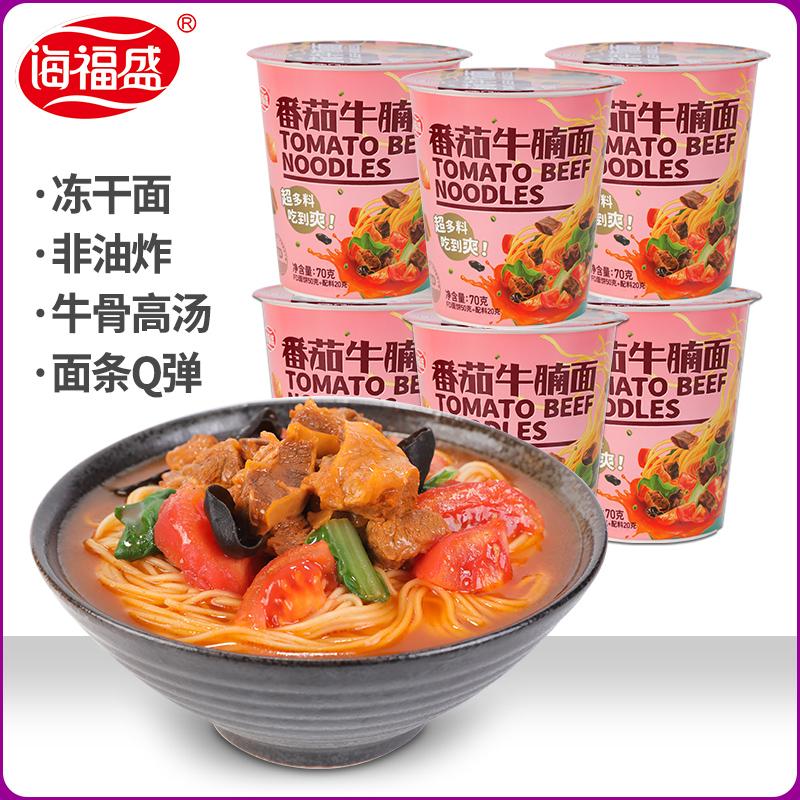 (用3元券)海福盛番茄鸡蛋70g*6桶冻干牛腩面