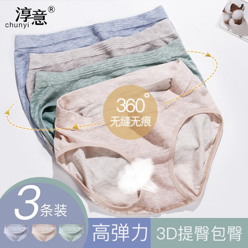孕妇内裤低腰不抗菌透气怀孕期短裤头大码女托腹内衣裤3条装