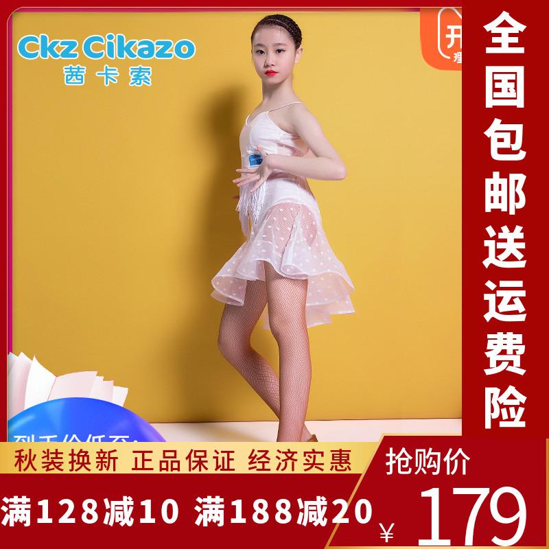 茜卡索 拉丁舞表演服女童夏季舞蹈连衣裙儿童演出吊带比赛服G3220