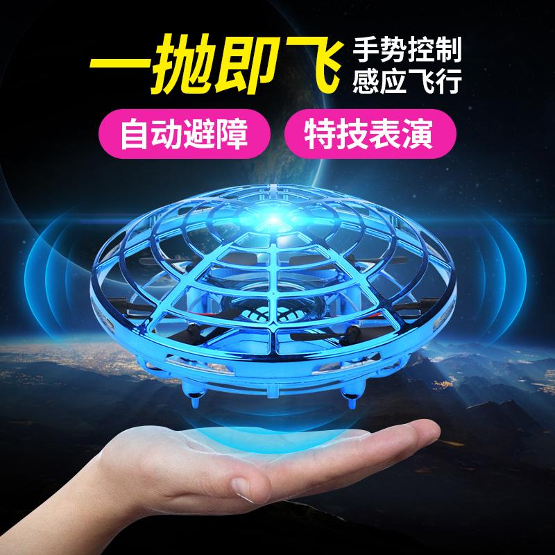索贝达UFO智能感应悬浮玩具男孩无人机小学生小型手势控制飞行器