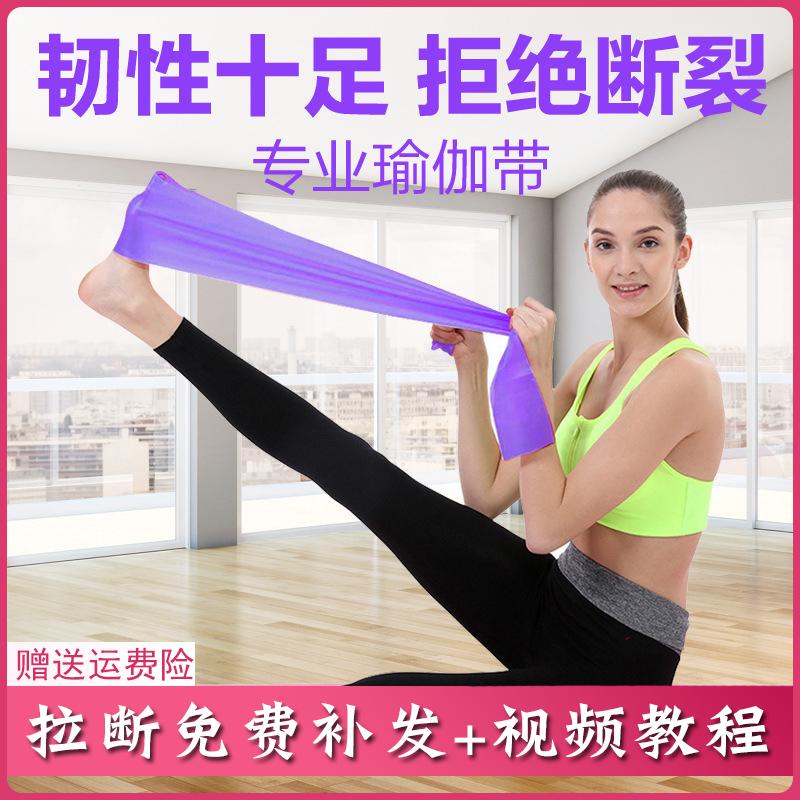 Yoga elastic band fitness womens hip raising tension band mens training shoulder back extension resistance band tension band Yoga rope