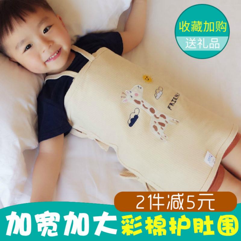 宝宝护肚围纯棉保暖婴儿护肚脐围春夏四季防踢薄款肚兜儿童护脐带