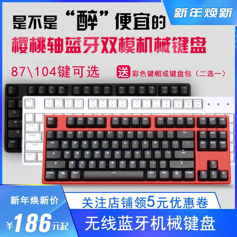 RK987无线蓝牙有线双模游戏樱桃轴黑青红茶轴平板手机笔记本ipad家用办公充电背光87/104pbt键帽机械键盘
