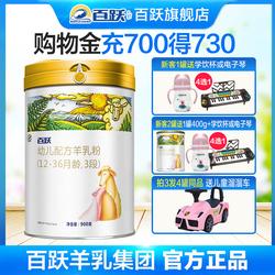 百跃官网1985羊奶粉3段900g宝宝OPO配方婴儿配方国产宝宝绵羊奶粉