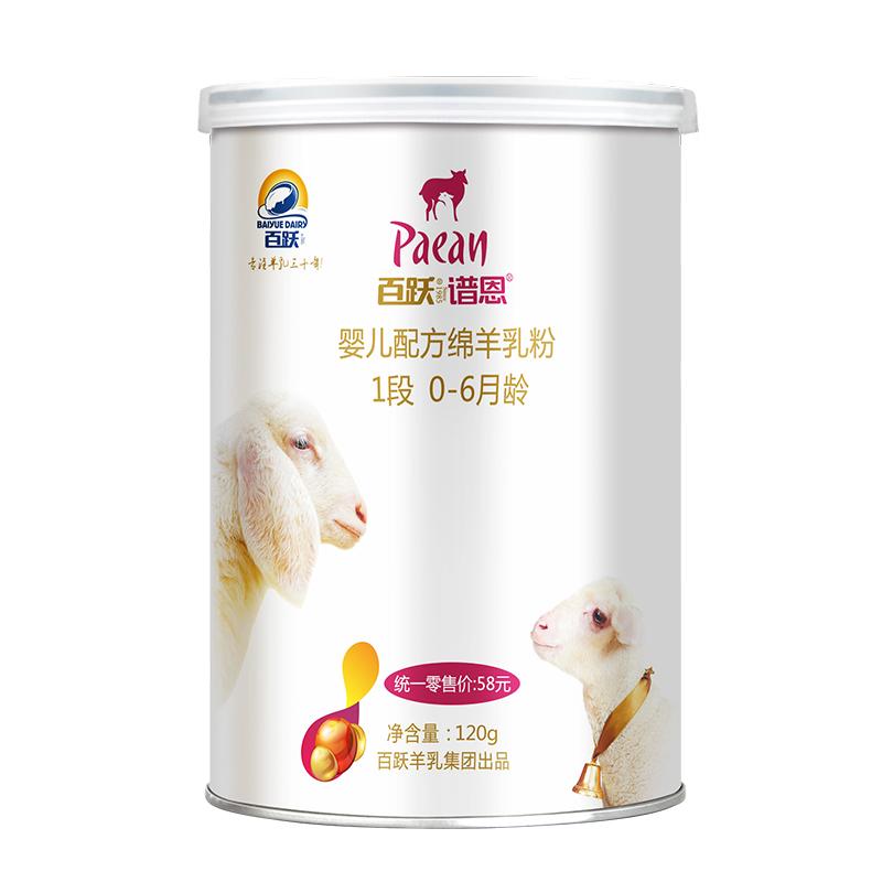 【2罐更划算】百跃谱恩婴幼儿绵羊奶粉新生儿羊奶粉试用装1段100g