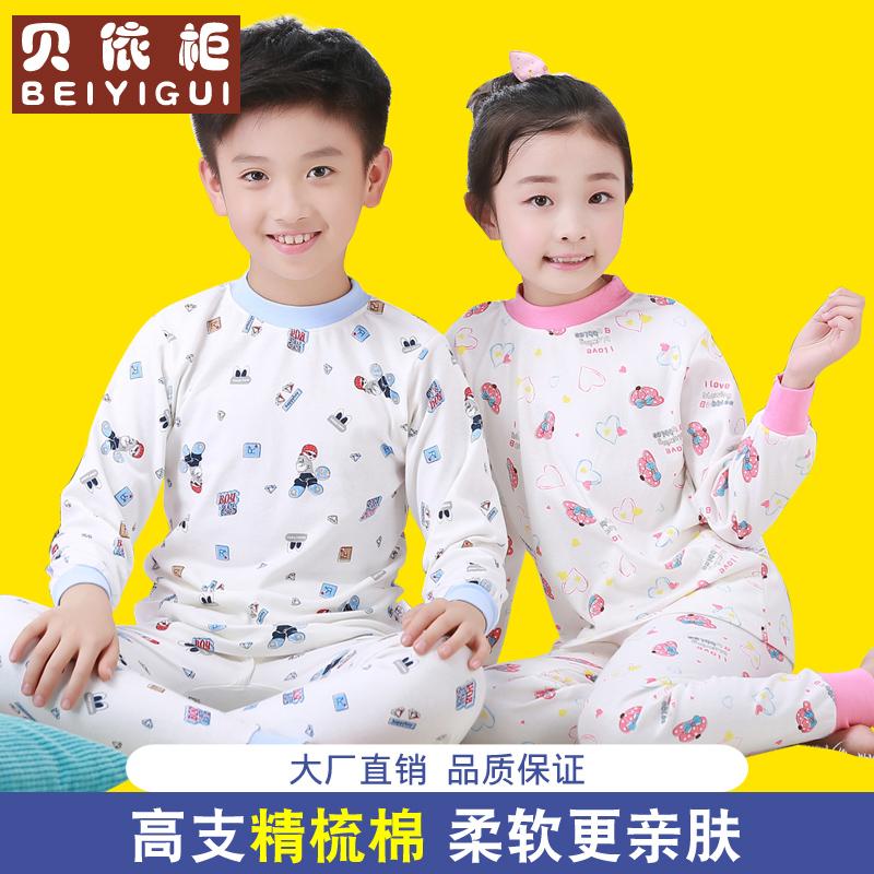 儿童内衣套装纯棉男童女童保暖全棉睡衣家居服中高领秋衣秋裤冬季