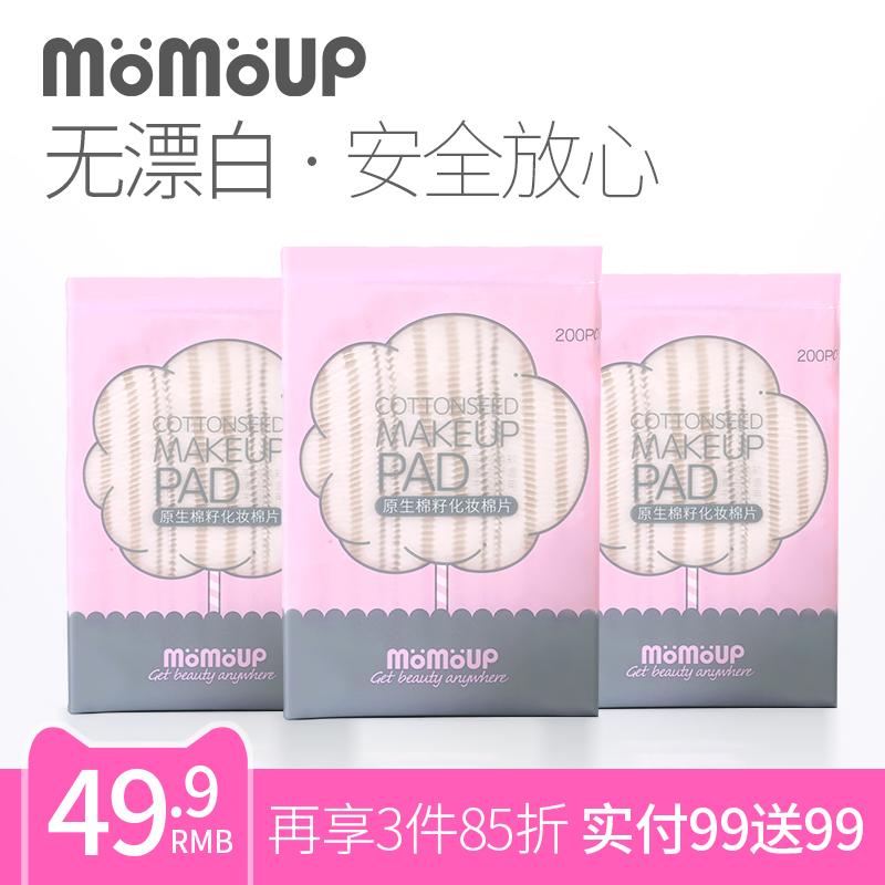 满39.90元可用20元优惠券momoup卸妆化妆棉纸湿敷脸部省压边