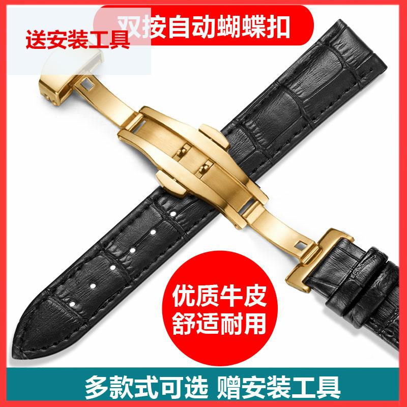 手表带男女牛皮表带真皮表带玫金蝴蝶扣适用于欧米茄浪琴天梭万国