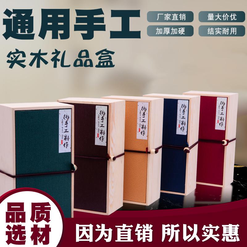 限3000张券小木盒伴手礼盒空盒子西湖龙井茶叶阿胶糕礼品盒包装盒定制小批量