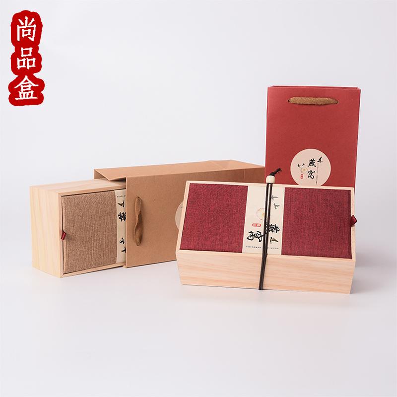 燕窝礼盒50g茶叶盒精致实木礼品盒