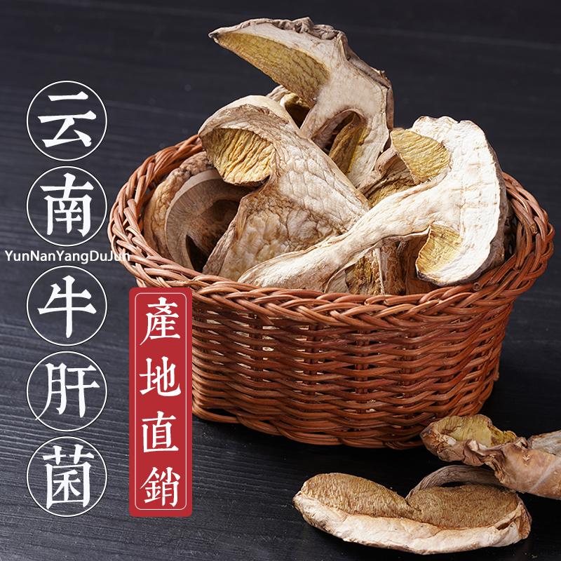 牛肝菌野生包邮干货 云南野生菌干货特产菌菇   200克  A级货