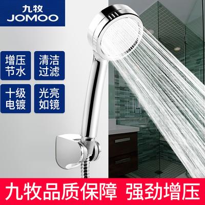 九牧淋浴花洒喷头增压手持热水器淋雨套装家用加压沐浴喷头莲蓬头