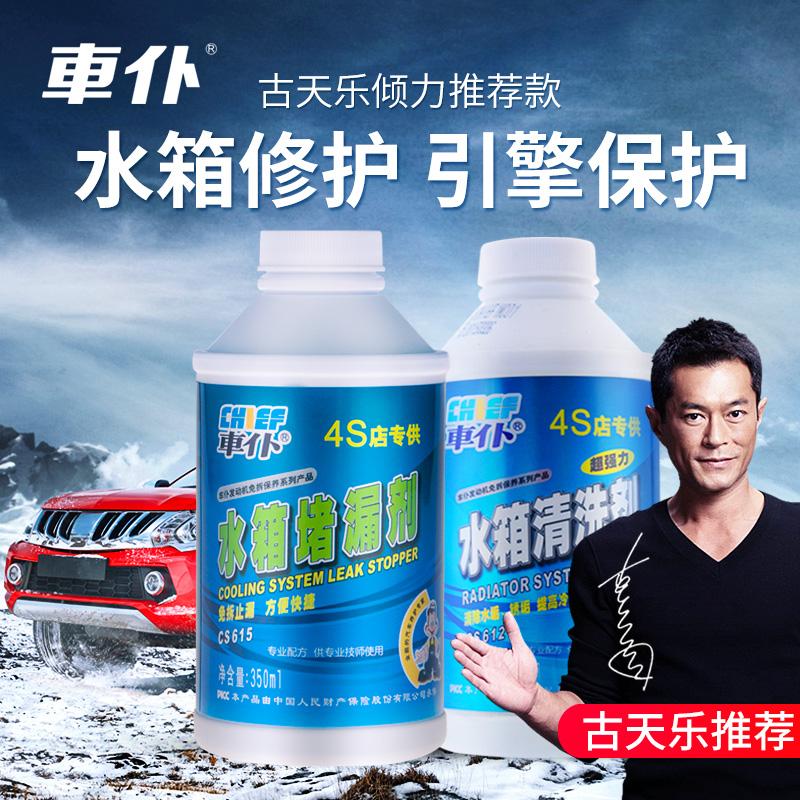 发动机水箱清洗剂清洗液除锈防高温
