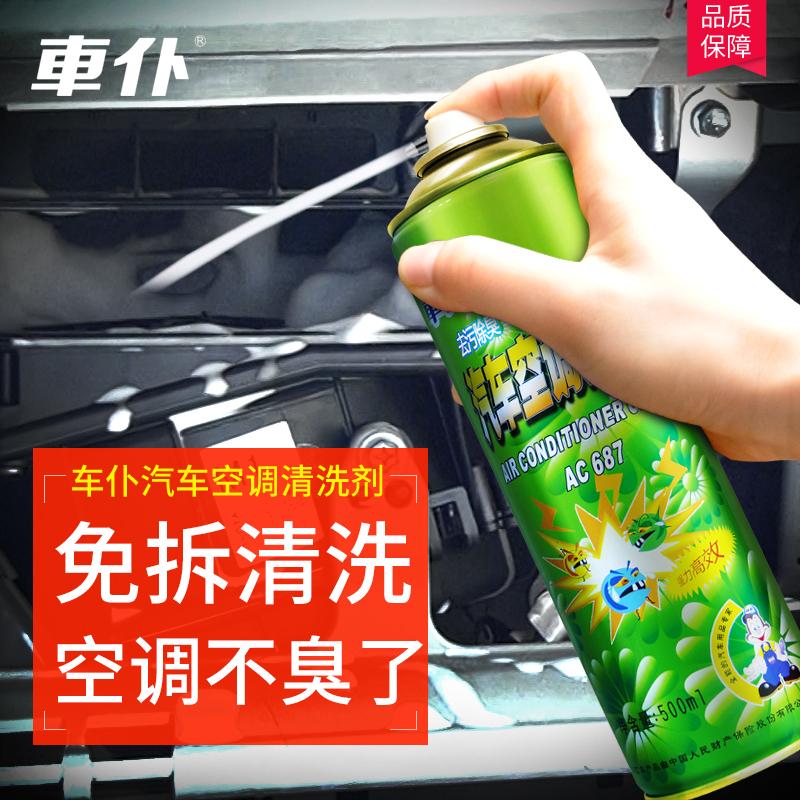 车仆汽车空调清洗剂车用空调管道清洁除异味免拆空调除臭泡沫清洗