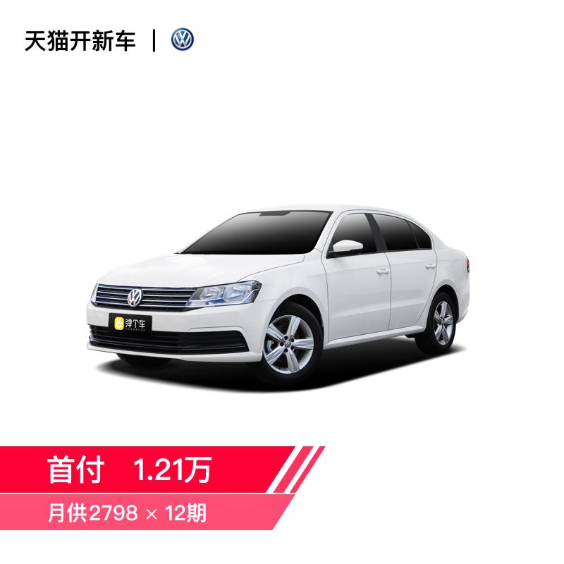 上汽大众 朗逸 2017款 1.6L自动风尚版 弹个车 新车【不可退】