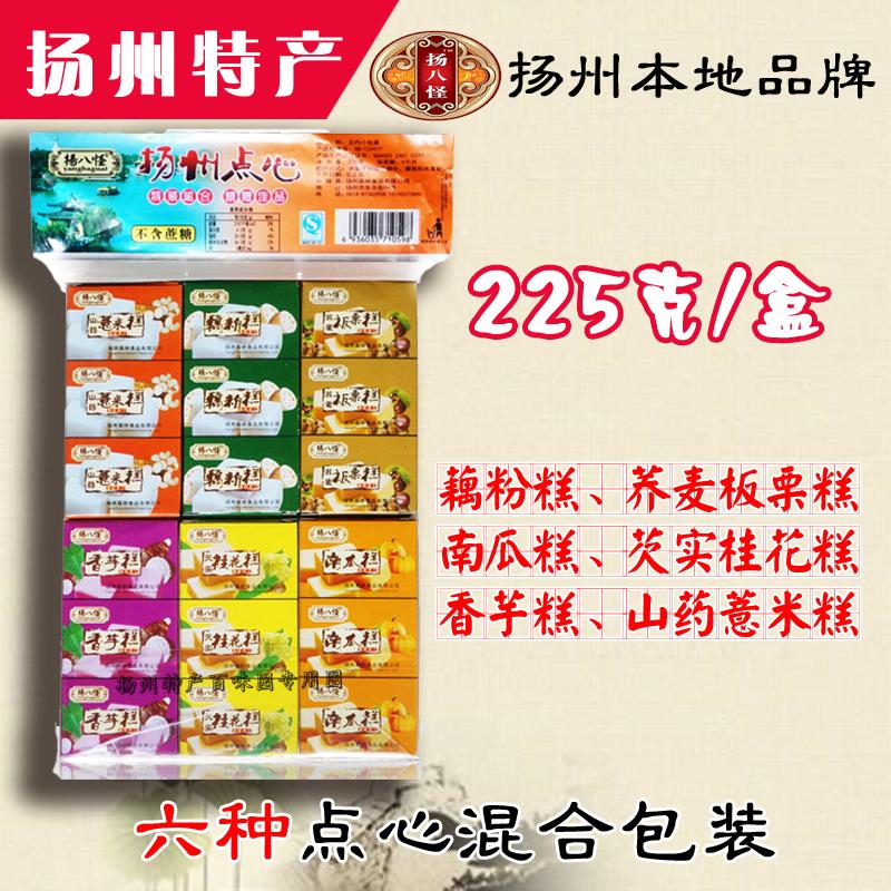扬州特产东关街美食扬八怪香芋 藕粉 桂花 板栗 南瓜糕点组合包邮