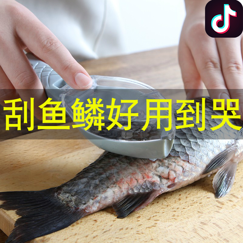 创意家居家懒人生活日常家用厨房用品用具小百货神器工具刮鱼鳞器