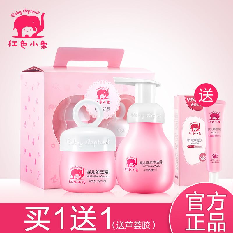 红色小象婴儿洗发沐浴露润肤套装宝宝保湿面霜婴儿用品旗舰店正品