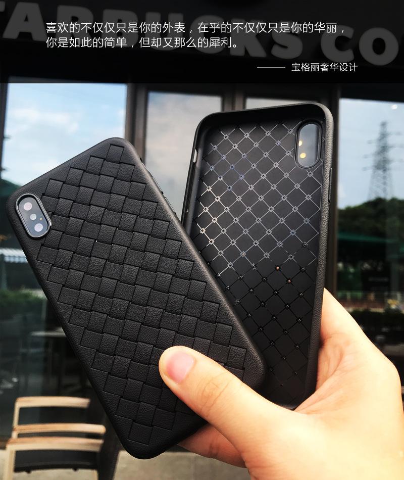 苹果 X编织手机壳iPhone 8 透气 7Plus全包防摔6S 时尚保护软套