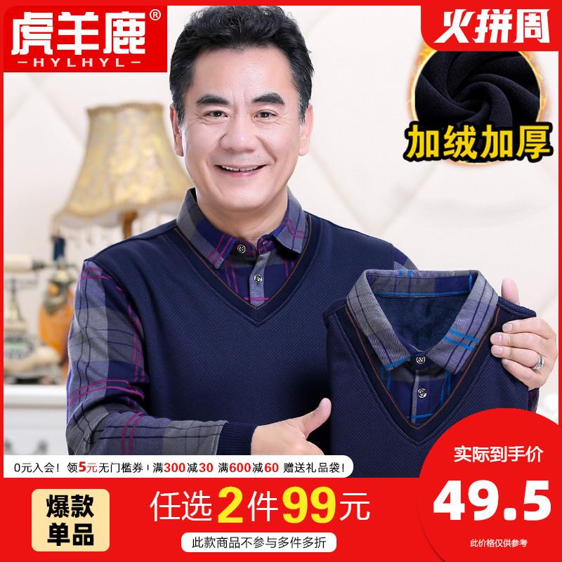 爸爸毛衣加绒加厚男中年宽松针织衫中老年保暖冬装假两件毛衣男装