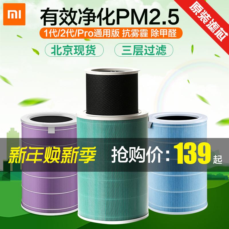 小米原装空气净化器抗菌版滤芯1代2代Pro通用2S除甲醛PM2.5颗粒物