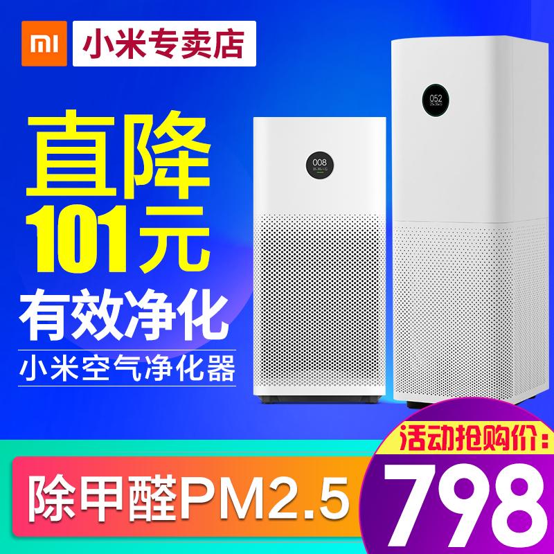 [小米征诚创新专卖店空气净化,氧吧]小米空气净化器2代Pro 智能家用2月销量1439件仅售798元