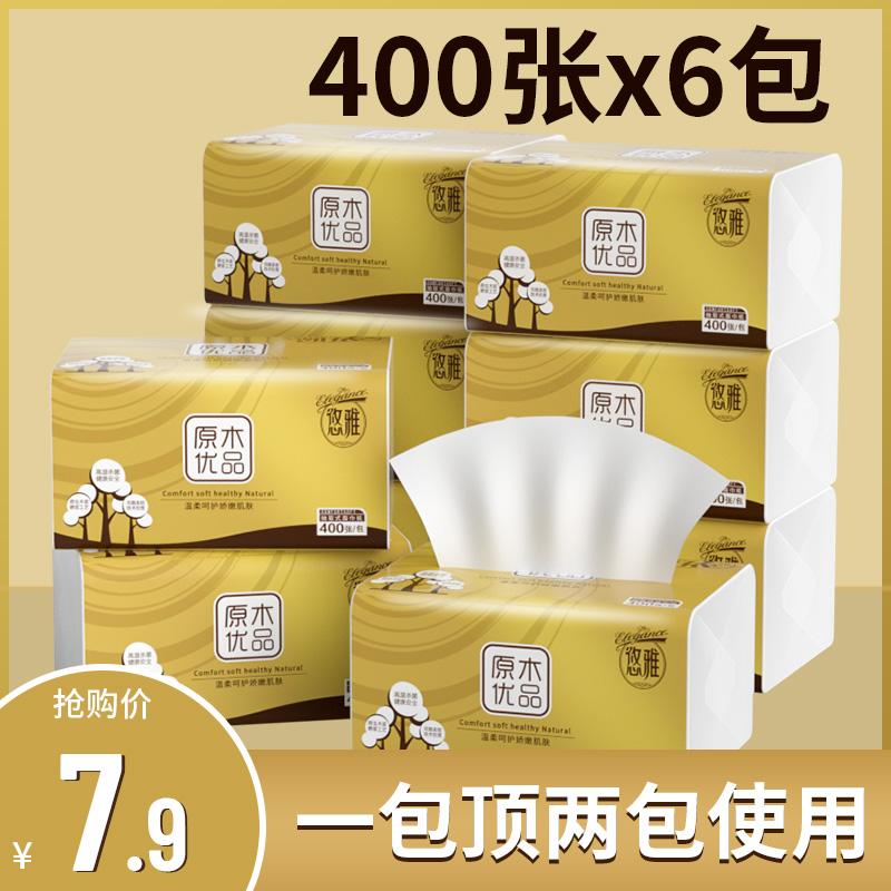 400张大包6包整箱批家庭面巾纸巾