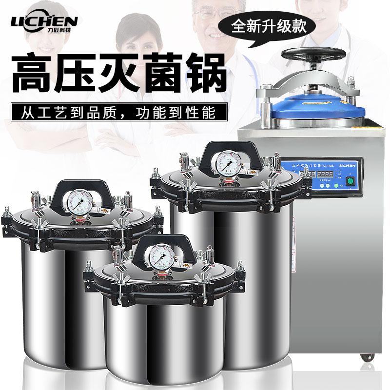 力辰科技手提式灭菌锅高压蒸汽高温灭菌器全自动立式消毒锅小型 - 封面