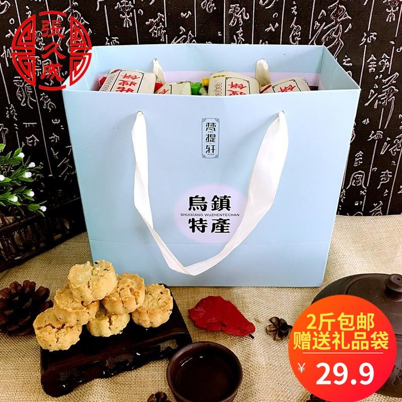 乌镇南浔杭州特产姑嫂饼散称2斤包邮网红零食小吃传统手工糕点