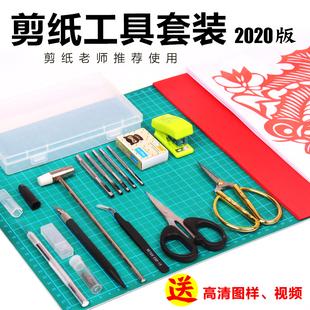 剪纸工具套装 专业全套学生初学手工刻刀垫板刻板儿童刻纸工具图样
