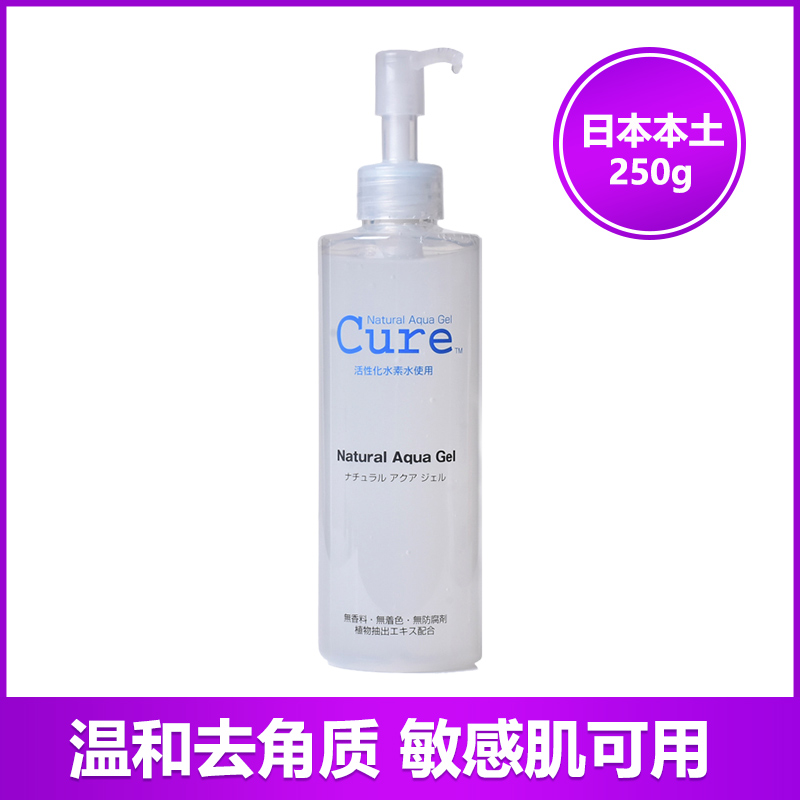 日本酷雅Cure去角质凝胶250ml温和有效去死皮�ㄠ�活性水