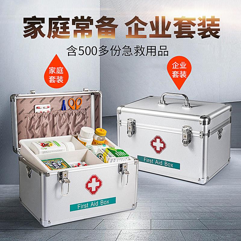 Medicine box large medicine storage box factory enterprise company security first aid kit medicine kit containing medical supplies set