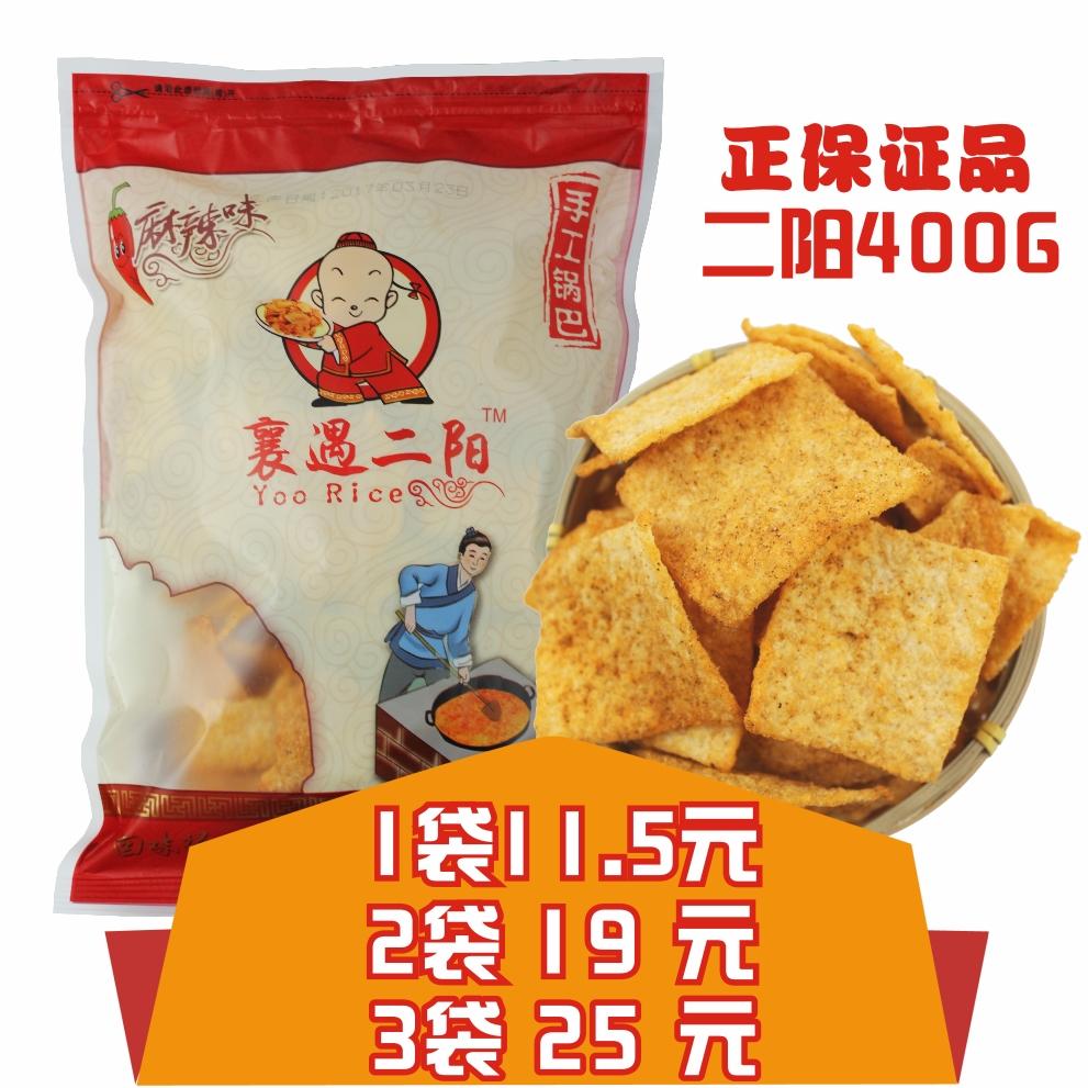 襄遇二阳大米锅巴400g促销正宗襄阳好吃的手工特产五香麻辣保正品