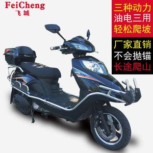油电混合电动摩托车燃油增程式成人两轮三种动力油电两用电瓶车