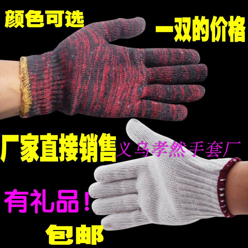 Gloves labor protection wear-resistant work protection safflower workers cotton yarn cotton thread machine repair protection male workers thick thin gloves