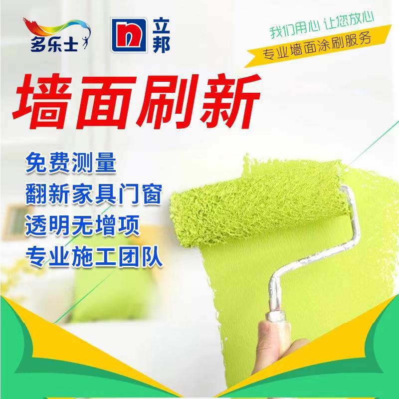 上海の壁を塗り替えて家を塗り替えて、壁を塗り替えて塗ります。