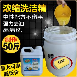 大桶洗洁精商用餐饮斤超浓缩母料粉正品去油用25公斤酒店专用20kg