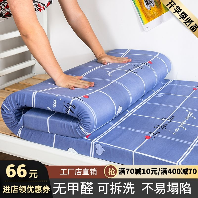 Sponge mattress 90cm single bed student dormitory 0.9x1 m 9 upper and lower bunk office tatami