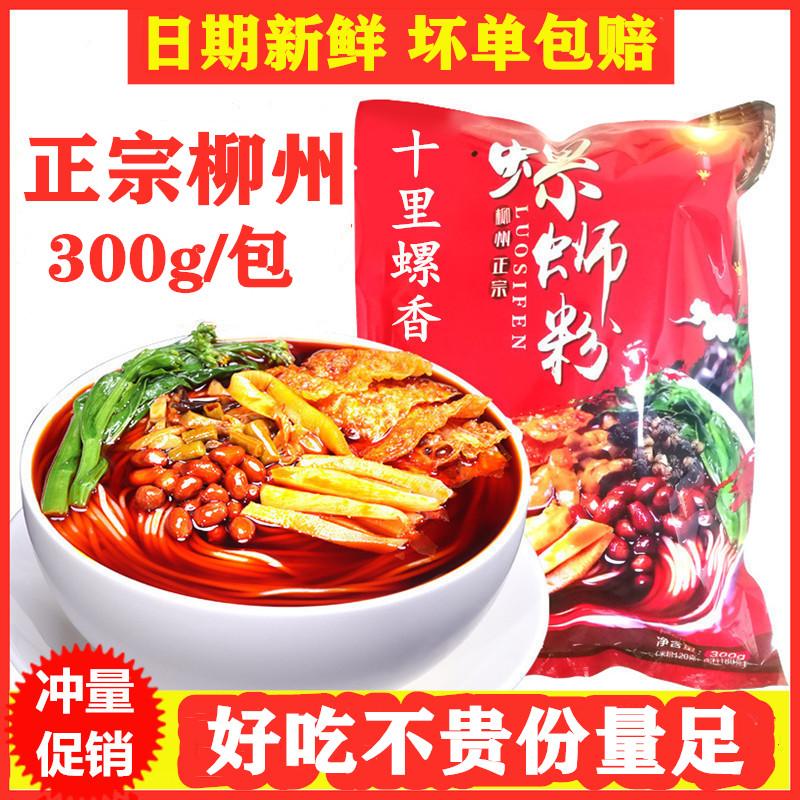 十里螺香螺蛳粉300g广西柳州正宗网红螺丝粉酸辣粉水煮速食米丝