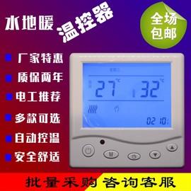 水地暖温控器 地暖控制温控开关家用恒温控制器 水地暖控制面板