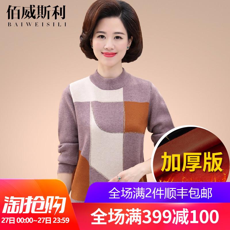 中老年女装毛衣