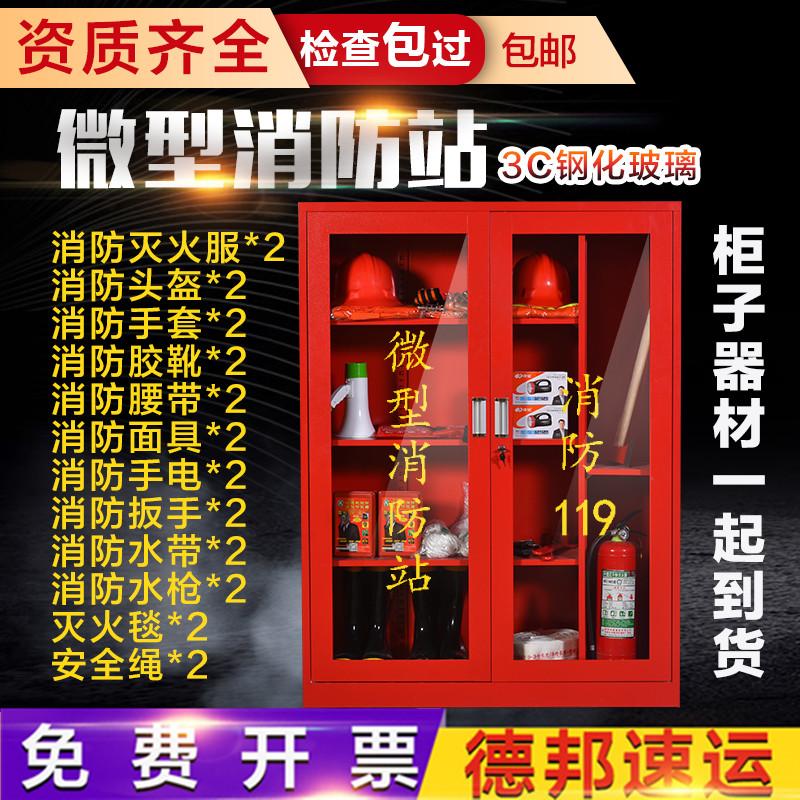 Мини-пожарный пожарный шкаф полностью комплект Настроить шкаф дисплея аварийного размещения