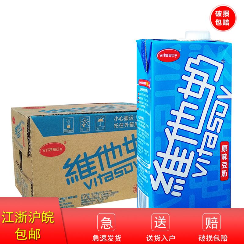 维他奶 原味豆奶植物蛋白饮品 1L*12盒 整箱 江浙沪皖包邮