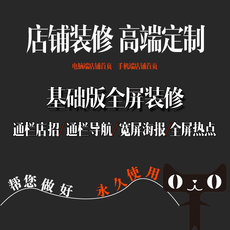 Торговый магазин магазина Taobao поколение Реконструкция и изготовление постоянного фундамента версия магазин полностью Экран домашний компьютер без линия