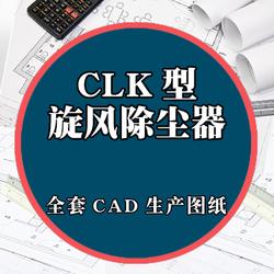 CLK型旋风除尘器图纸 旋风分离器生产加工CAD成熟图纸环保设备