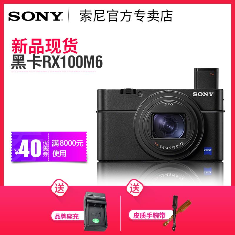 【新品现货】Sony/索尼 DSC-RX100M6黑卡6代RX100VI 黑卡数码相机