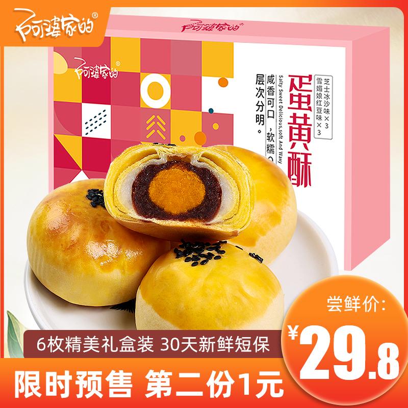 限100000张券【新品上市】阿婆家的雪媚娘流心手工自制材料蛋黄酥零食传统糕点