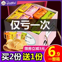 阿婆家薯片大包零食小吃礼包小包装大全休闲食品晚上解饿超大整箱
